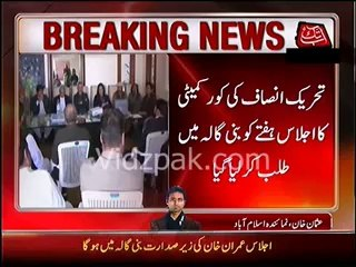 PTI summons core committee meeting on Oct 25 to decide course of dharna after Tahir Qadri's decision