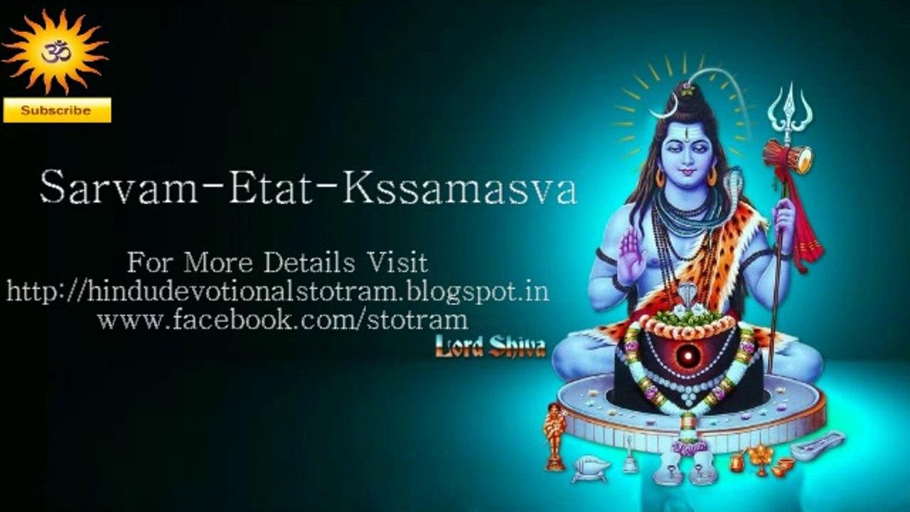 Karacharana Kritam- sloka on Sri Shiva (with lyrics)