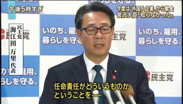 今度は外国人企業から献金。宮沢大臣「知らなかった」