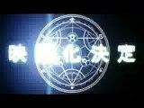 FullMetal Alchemist 3 : Kami wo Tsugu Shoujo - Alchimie, alchimie !