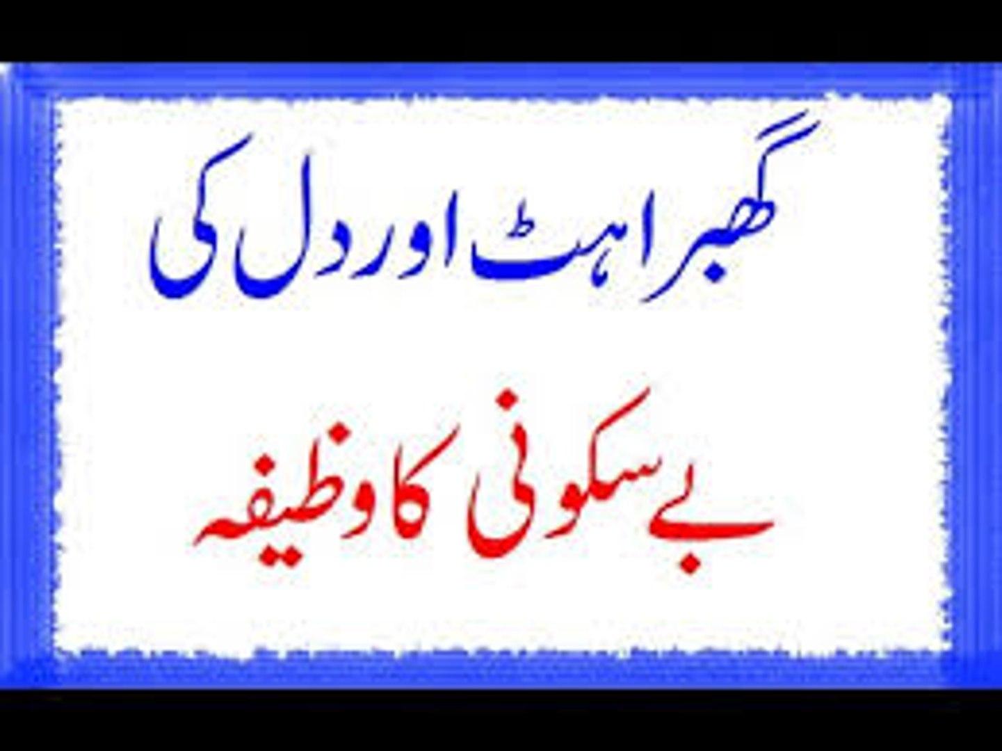 Ghabrahat Or Dil Ki Be Sakooni Ka Wazifa