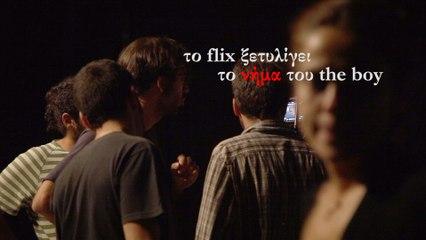 Το Flix στα γυρίσματα της νέας ταινίας του The Boy «Nήμα»