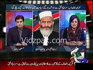 CM KPK Pervaiz Khattak contacted me & said Imran Khan reacted on DAWN misreporting :- Siraj ul Haq on IK Criticism