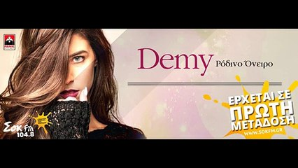 Sok FM 104.8 - DEMY - ΡΟΔΙΝΟ ΟΝΕΙΡΟ (Teaser)