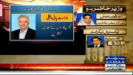 Performance Of Prominent Cabinet Members of PM Nawaz Sharif In The Light Of Analyst & PILDAT Report