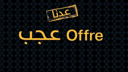 L'offre 3ajab est de retour !