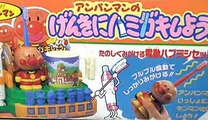 Anpanman Training Toy アンパンマン知育おもちゃ ハミガキしよう♪