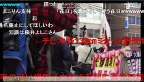 【ニコ生】「在特会」 桜井誠 デモ前街宣演説1/2 大嫌韓デモin東京前