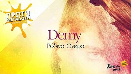 Sok FM 104.8 - DEMY - ΡΟΔΙΝΟ ΟΝΕΙΡΟ   #Sokers