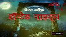 Haunted Nights - Kaun Hai Woh 3rd November 2014 Video Watch pt1