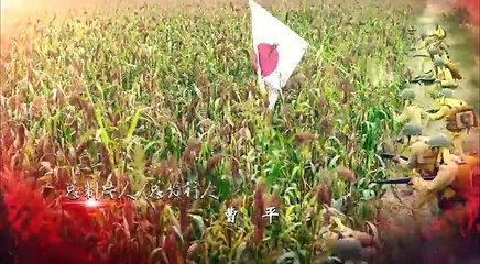紅高粱 第24集 Red Sorghum Ep24