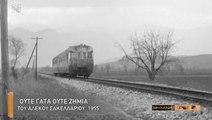 Η ιστορία του τρένου στην Ελλάδα ~ Μηχανή του Χρόνου