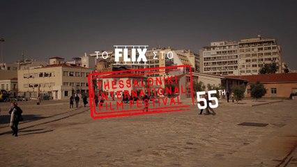 Το Flix στο 55ο Φεστιβάλ Θεσσαλονίκης #2