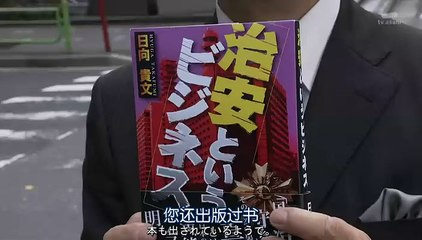 相棒13 第4集 Aibou 13 Ep4