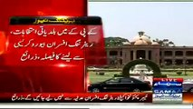 Election Commission Will Get ROS From Bureaucracy In KPK Local Bodies Elections