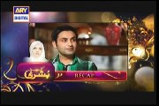 Main Bushra Episode 9 on Ary Digital 6th November 2014 Full Episode