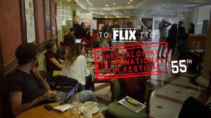 Το Flix στο 55ο Φεστιβάλ Θεσσαλονίκης #4