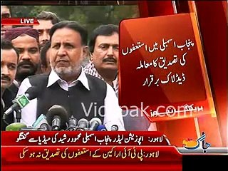 Resignations of PTI MPAs of Punjab Assembly could not be verified , Mehmood ur Rasheed talking to media outside Punjab Assembly