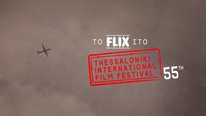 Το Flix στο 55ο Φεστιβάλ Θεσσαλονίκης #5