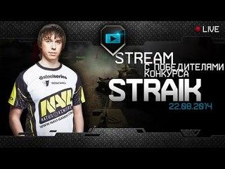 Na`Vi.Straik - Стрим с победителем конкурса