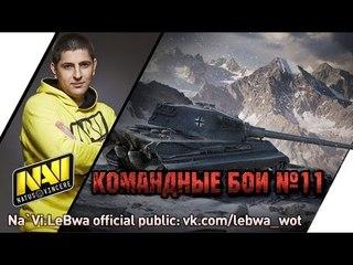 Командные бои с Левшой. Выпуск #11