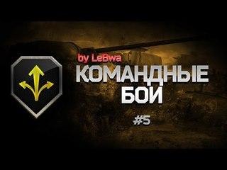 Командные бои с Левшой. Выпуск #5