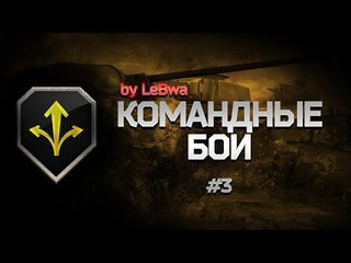 Командные бои с Левшой. Выпуск #3