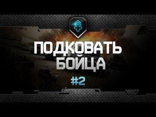 """Шоу """"Подковать Бойца"""" - Выпуск #2"""