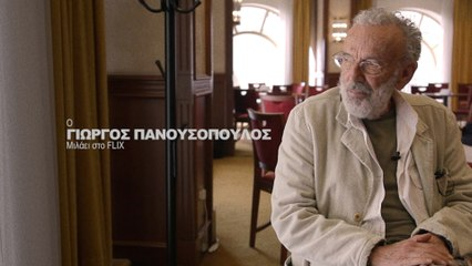 Ο Γιώργος Πανουσόπουλος μιλάει στο Flix