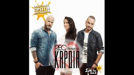 Sok FM 104.8 - REC - ΚΑΡΔΙΑ (Teaser)