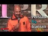 Stand Up Comedy by Maz Jobrani - Persian Vs. Iranian