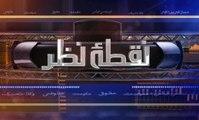 Nuqta e Nazar ~ 13 November 2014 | Pakistani Talk Shows