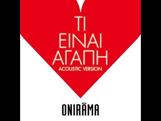 Onirama - Τι είναι αγάπη (acoustic version)