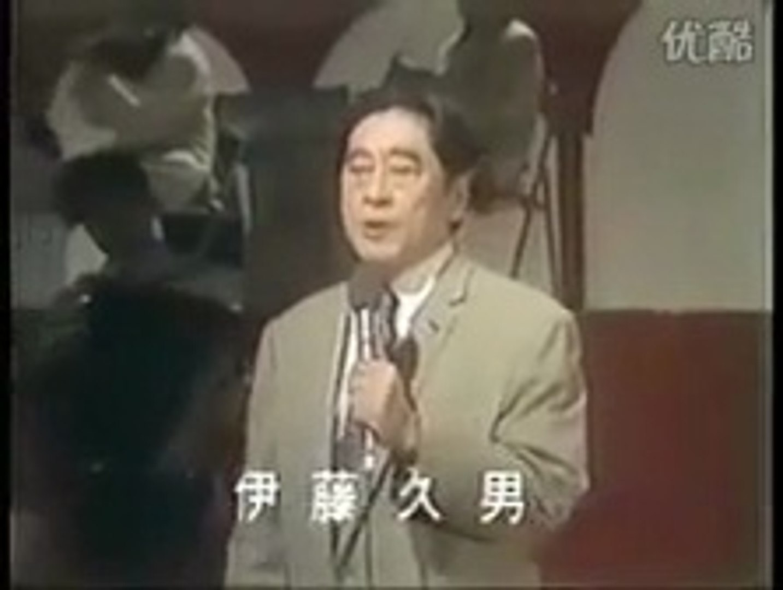 久男 歌 伊藤