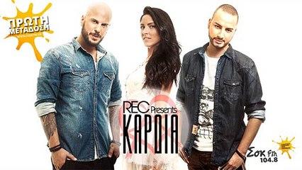 Sok FM 104.8 - REC - ΚΑΡΔΙΑ