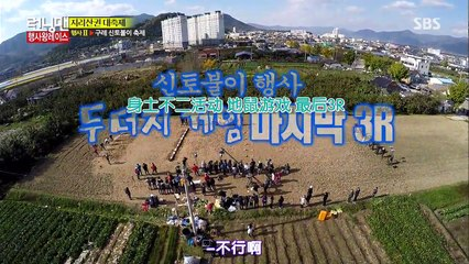 奔跑男女 Running Man 20141116 Ep221 金慶皓 金煙雨 BobbyKim 鄭仁 Narsha Part 2