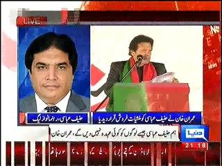 Hanif Abbasi's Response on Imran Khan Allegations Against Him
