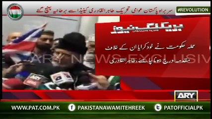 Dr Tahir-ul-Qadri's media talk at London Airport