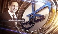 Kal Tak ~ 17th November 2014 | Pakistani Talk Shows | Live Pak News
