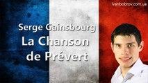Serge Gainsbourg - La Chanson de Prévert. Учим французский через музыку. Иван Бобров