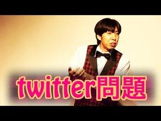 お笑い ねづっち「twitter問題」