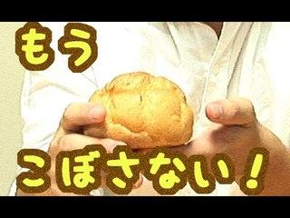 [ライフハック ]シュークリームをこぼさず食べる方法」 佐藤満春