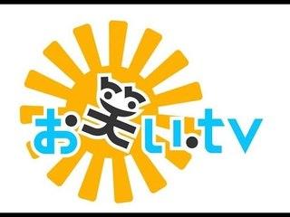 お笑いTV紹介動画