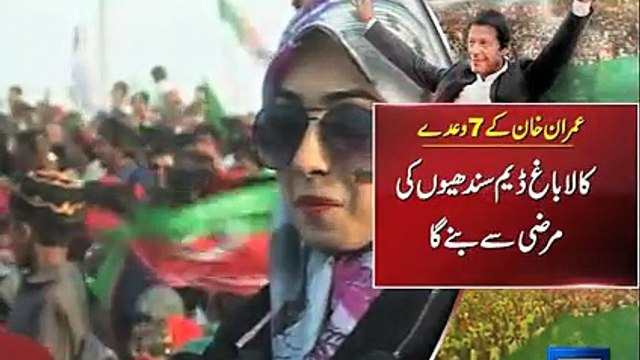 Dunya News - Kalabagh Dam would not be built without consent of Sindhis: Imran Khan