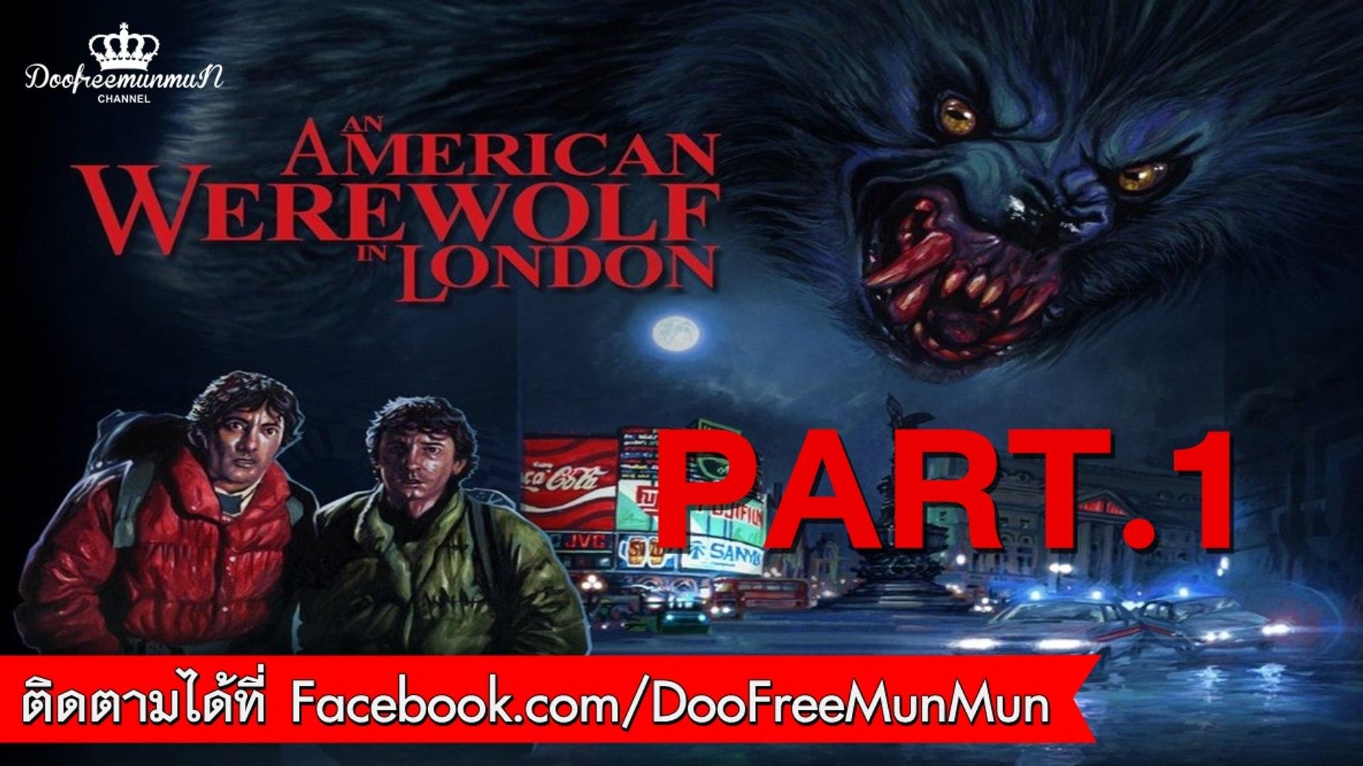 คนหอนค นโหด An American Werewolf In London 1981 Part 1 ว ด โอ