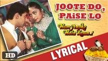 Lyrical: Joote Do, Paise Lo with lyrics   Hum Aapke Hain Koun   Salman Khan, Madhuri Dixit