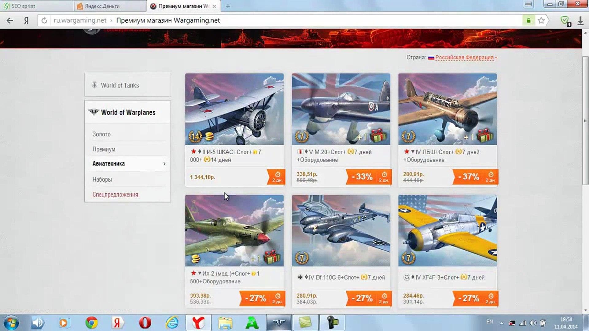 World of Warplanes бесплатное золото на самолеты! Не развод!