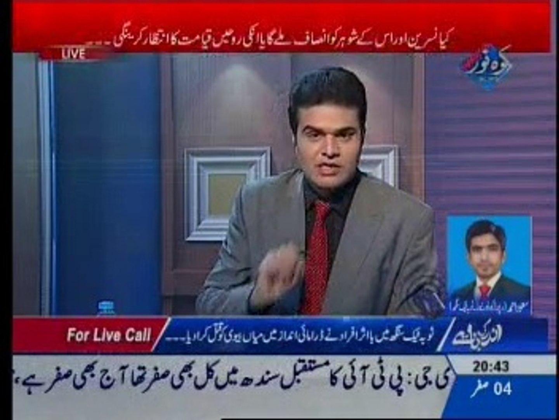 Toba Tek Singh : Andar Ki Baat - Police Tashadud Case [FULL]