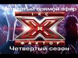 Четвертый прямой эфир - Х-фактор - Четвертый сезон - 16.11.2013