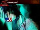 Girl GANG RAPED by 8 Friends in Yavatmal-TV9